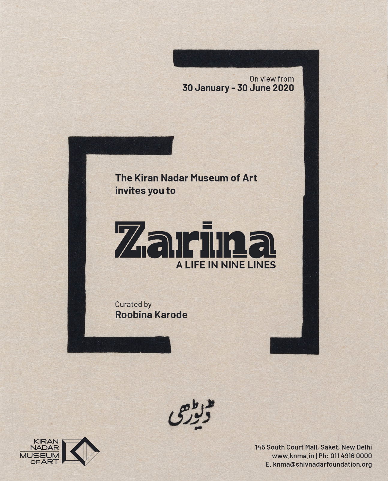 Zarina – A Life in Nine Lines